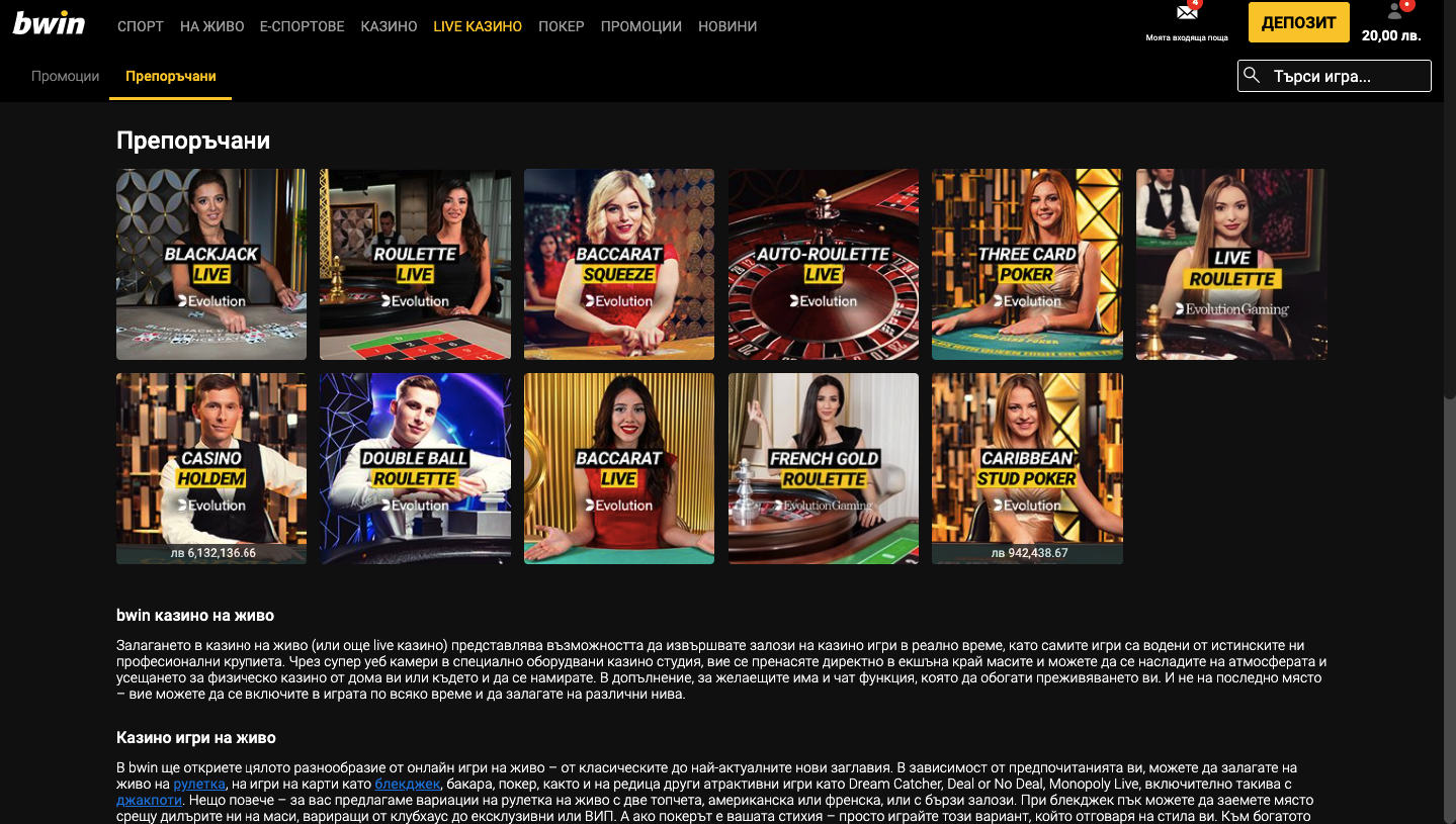 bwin-review-4