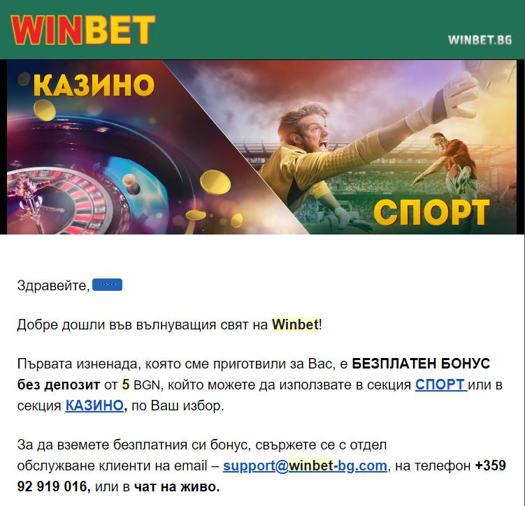 Winbet бонус без депозит за спортни залози