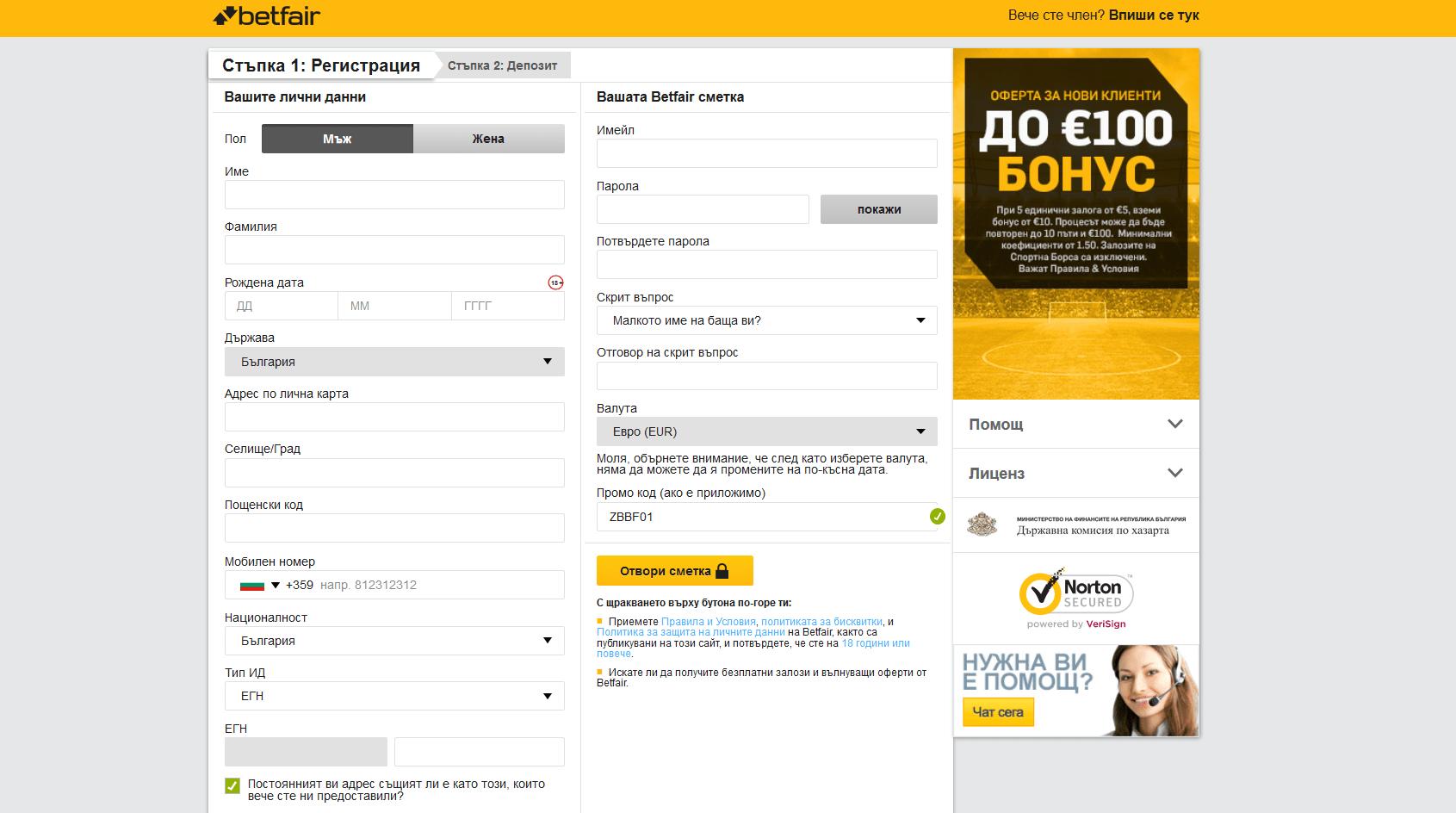 Регистрация в Бетфеър - полета