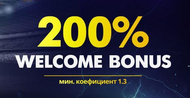 Winbet нов бонус 200% до 100 лева