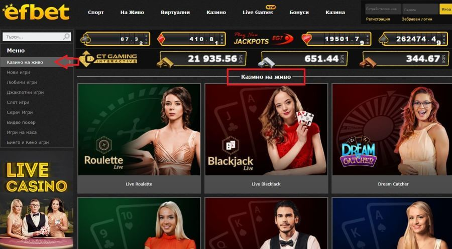 Ефбет казино на живо