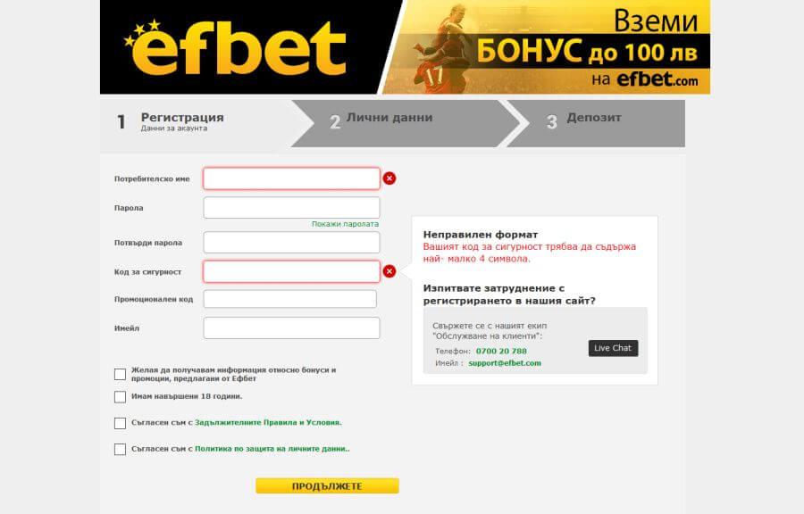 Efbet регистрация страница