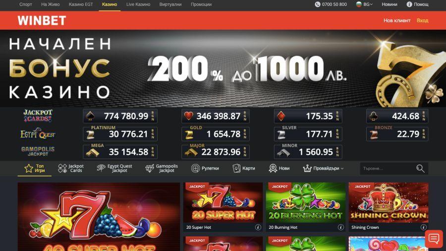 win bet казино