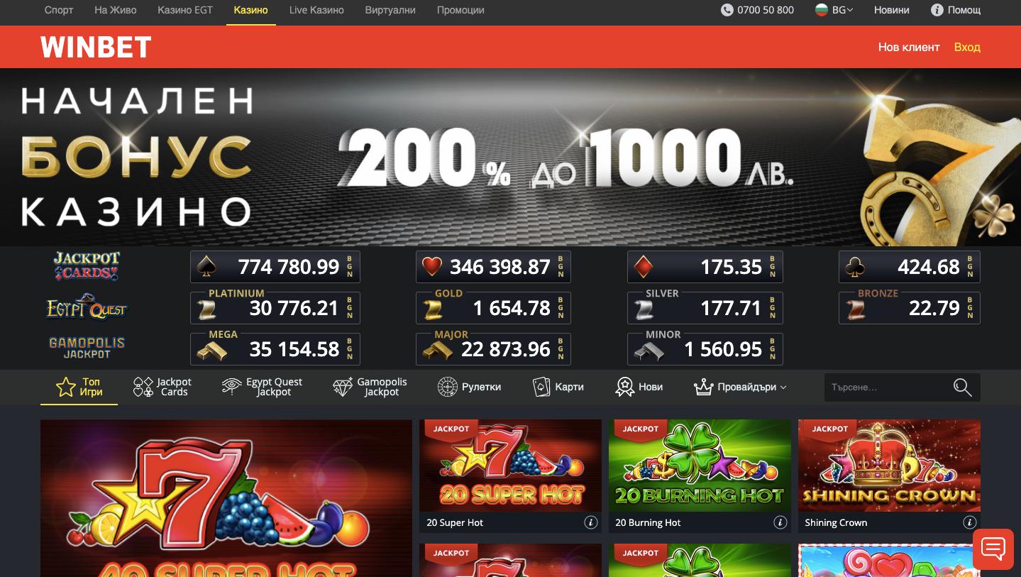 Уинбет казино