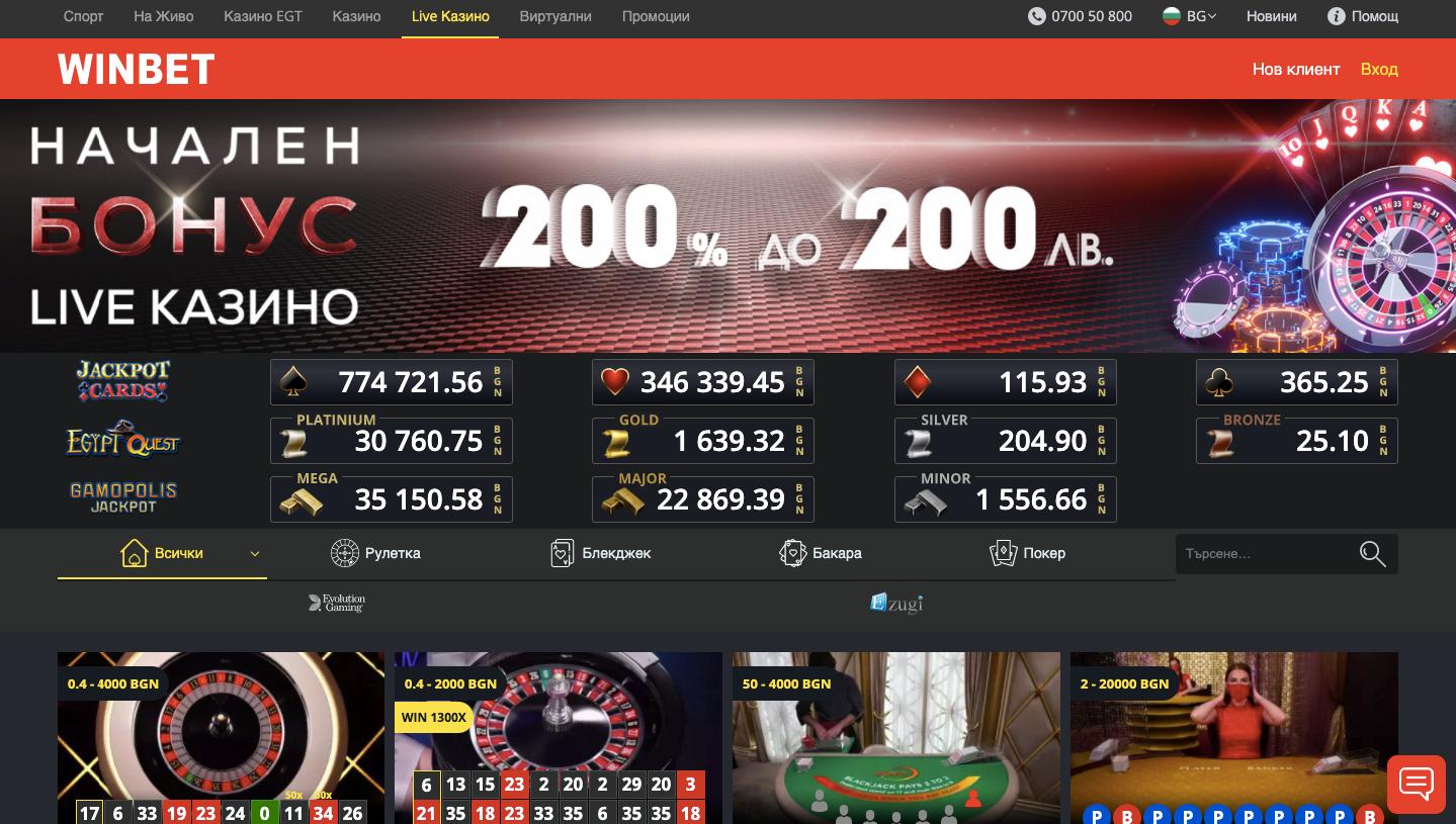 Уинбет казино на живо