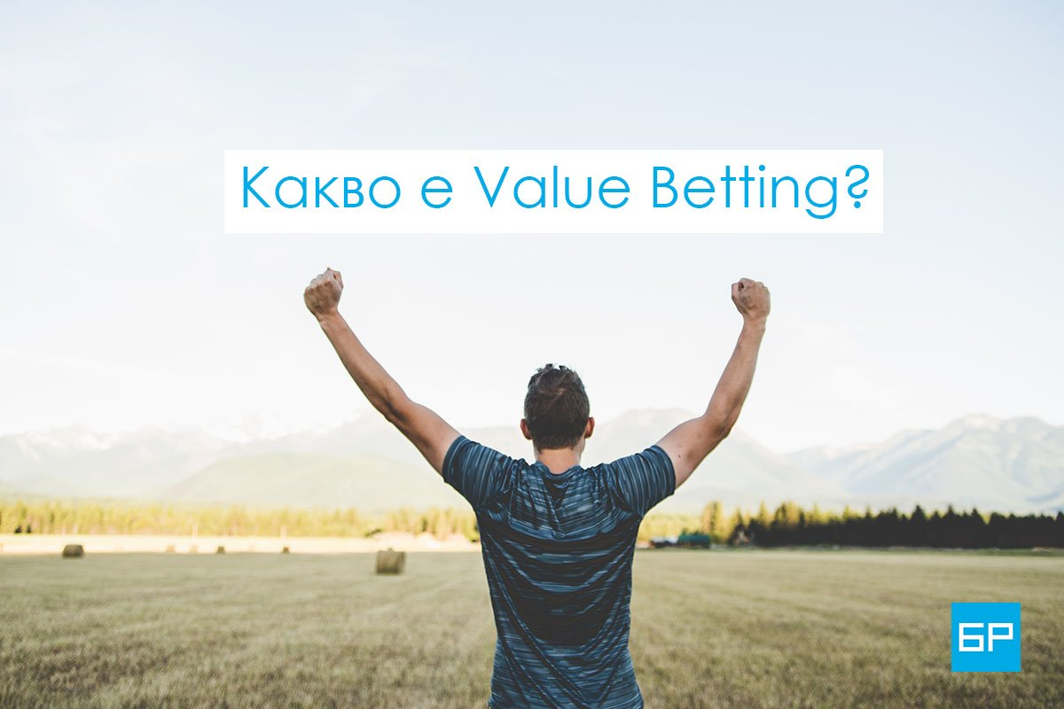 Какво е Value Betting?