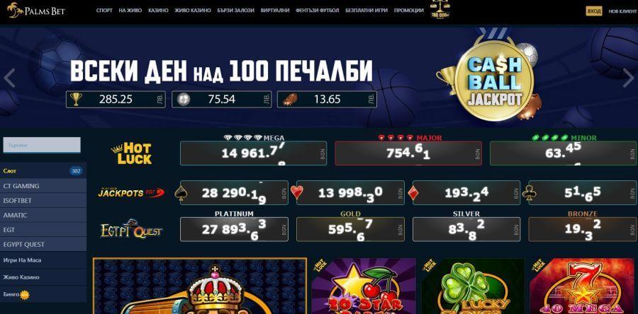 палмс бет казино