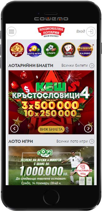 Мобилна версия - Национална лотария