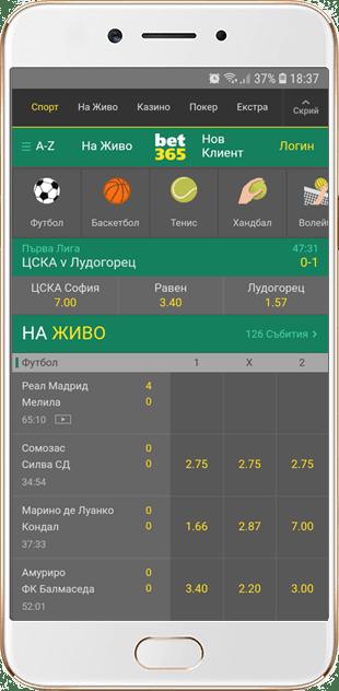 Bet365 mobile - Android приложение