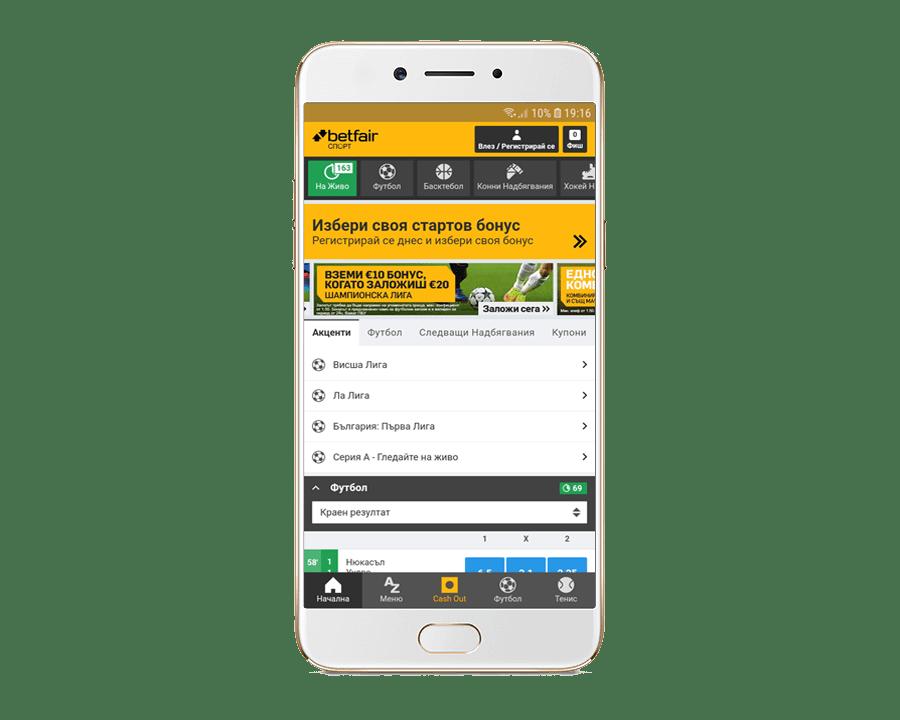 betfair мобилно приложение за Android