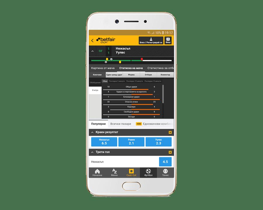 Betfair приложение - залози на живо