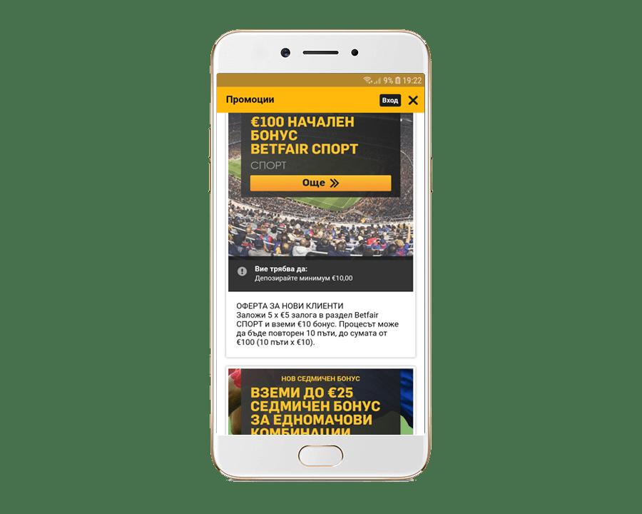 Betfair мобилно приложение - Бонуси