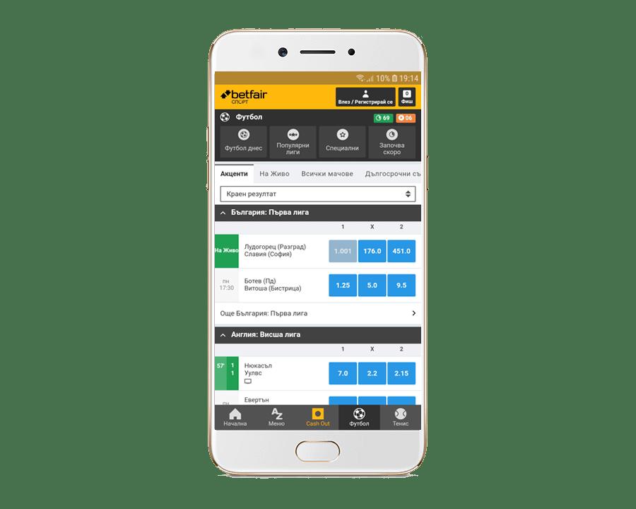 Betfair mobile - Залози футбол