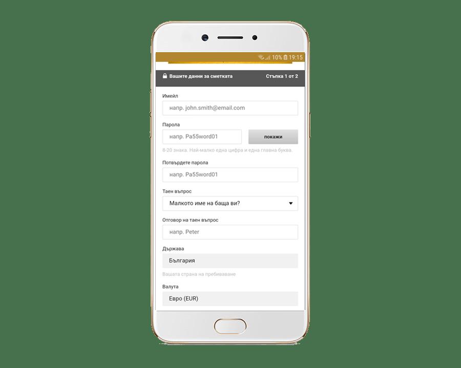 betfair мобилно приложение - Регистрация