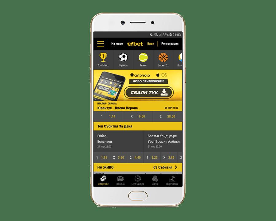 Efbet Mobile - мобилното приложение на Ефбет