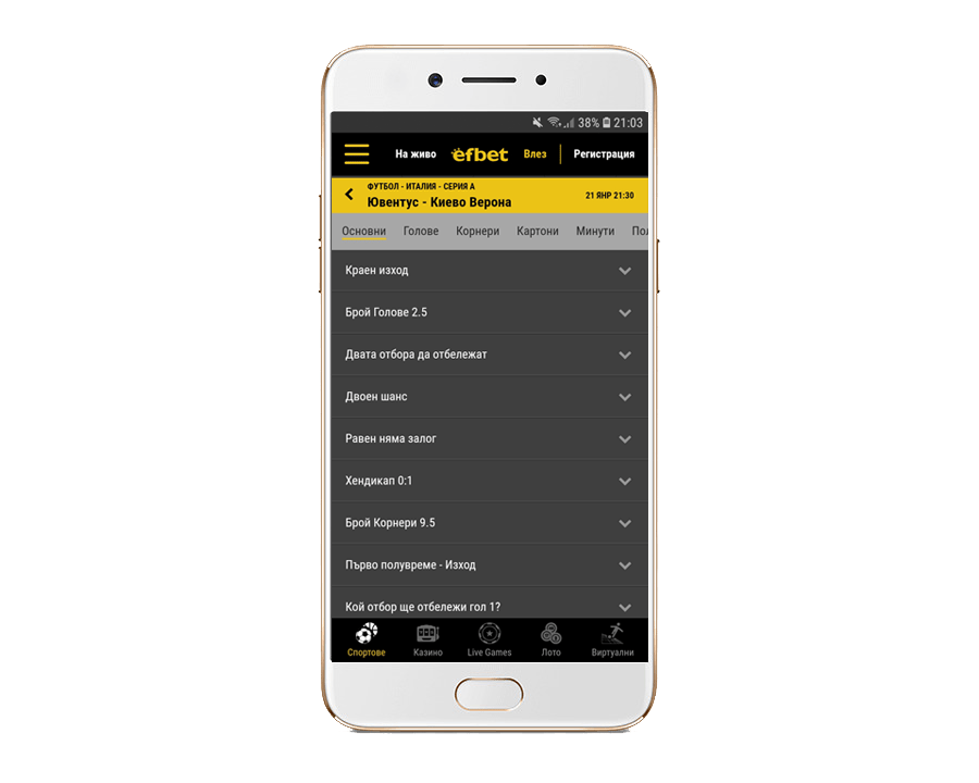 efbet mobile - пазари за залагане
