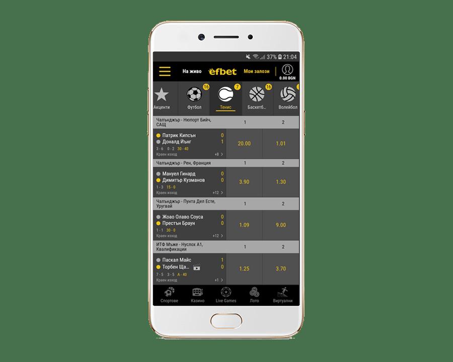 Efbet мобилно приложение - списък с мачове