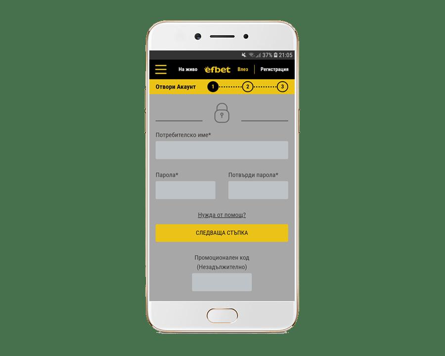 Efbet mobile - регистрация