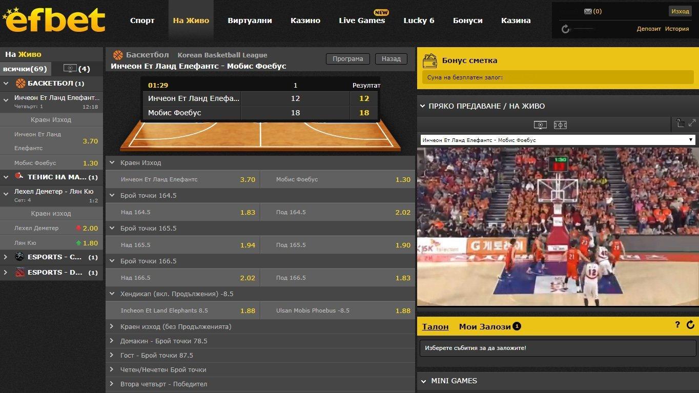 Efbet - гледане на мачове на живо