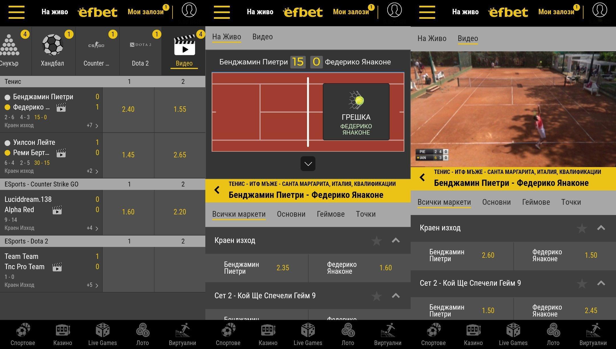 Efbet - гледане на мачове през мобилното приложение