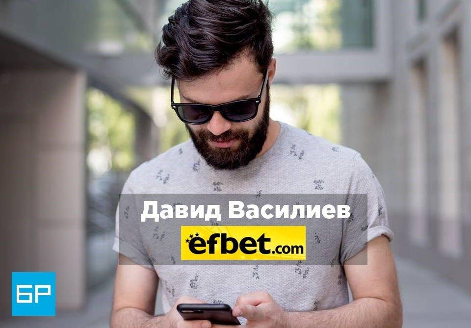 Давид Василиев - Ефбет