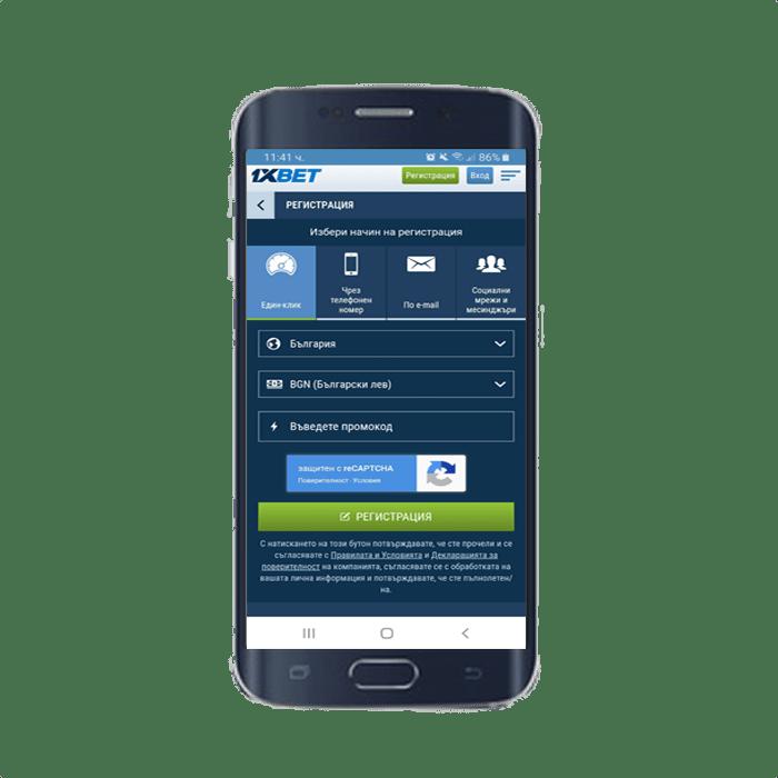 1xbet mobile регистрация
