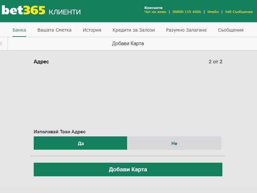 потвърждаване на адрес при депозиране в bet365