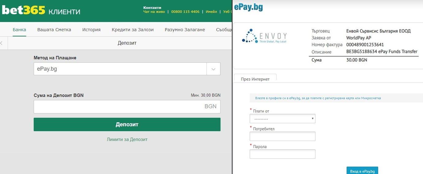 bet365 депозит чрез epay.bg