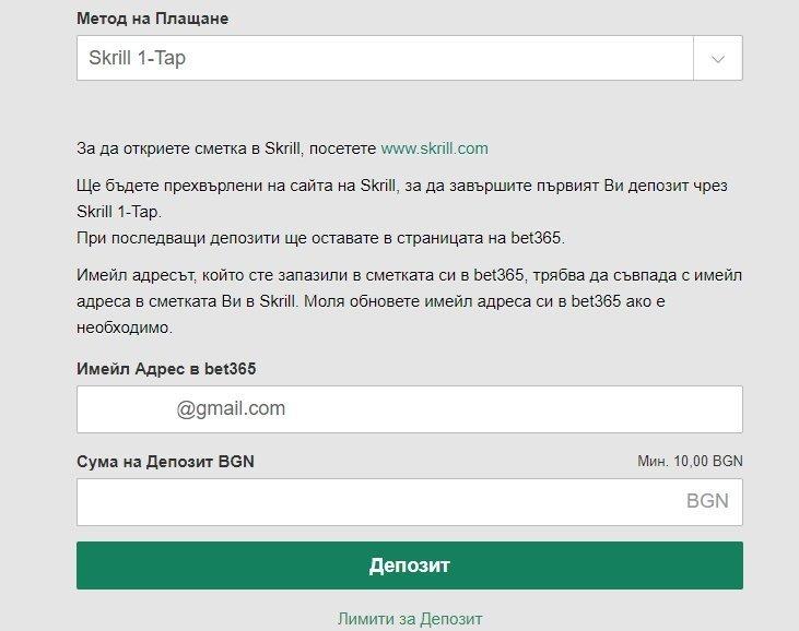 bet365 депозит чрез Skrill 1-tap