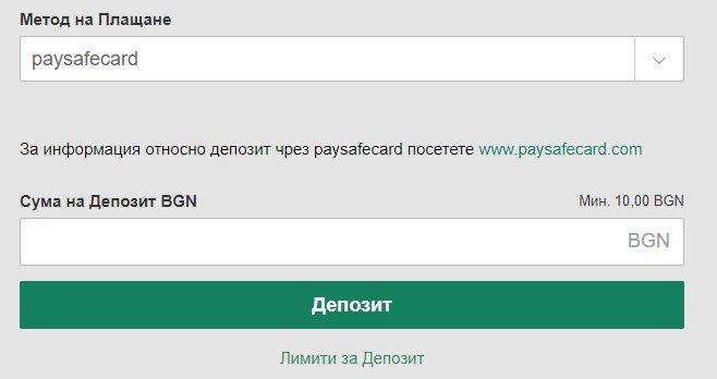 bet365 депозит чрез paysafecard