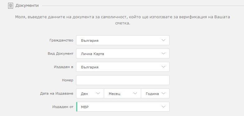 документи при регистрация в bet365