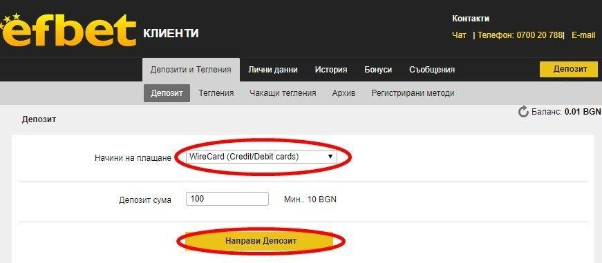Депозит с кредитна/дебитна карта в Ефбет