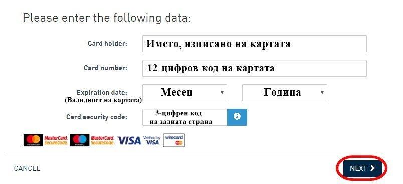 Попълване на полета при депозит с карта в ефбет