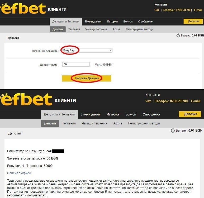 депозит с easy pay в efbet