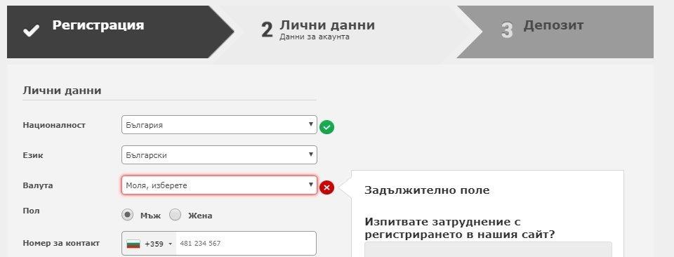 Полета с лични данни при регистрация в ЕФБЕТ