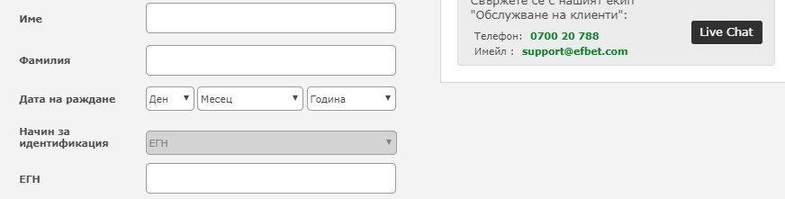 Имена, дата на раждане и ЕГН при регистрация в ЕФБЕТ