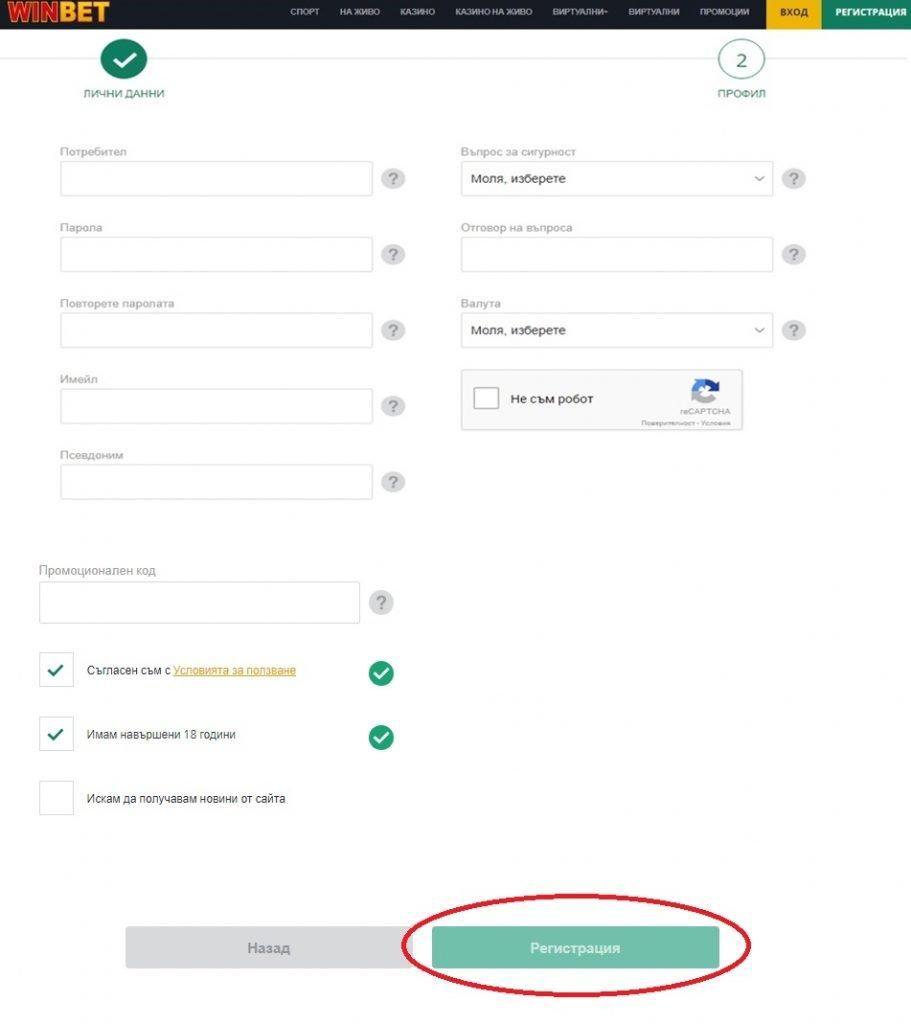 Winbet регистрация профилни данни