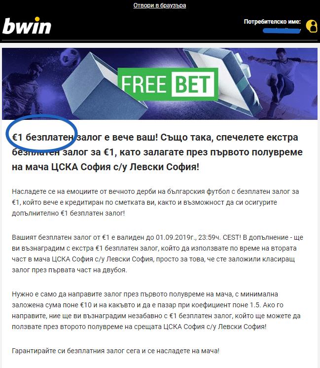 1 евро бонус без депозит за спортни залози