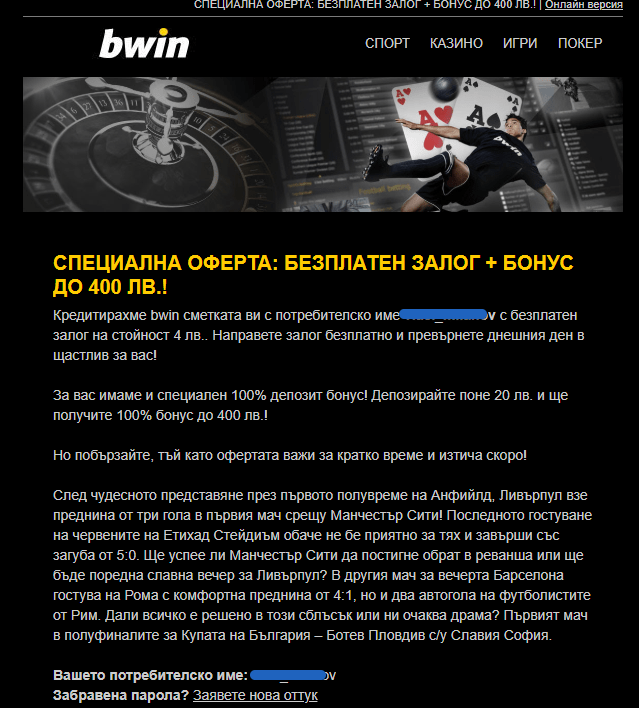 4 лв. бонус без депозит от bwin