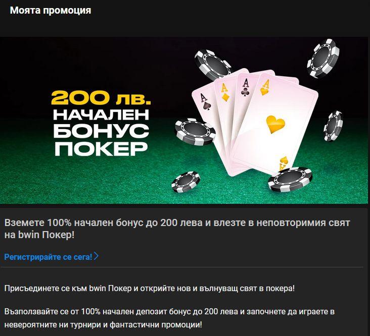 bwin бонус покер