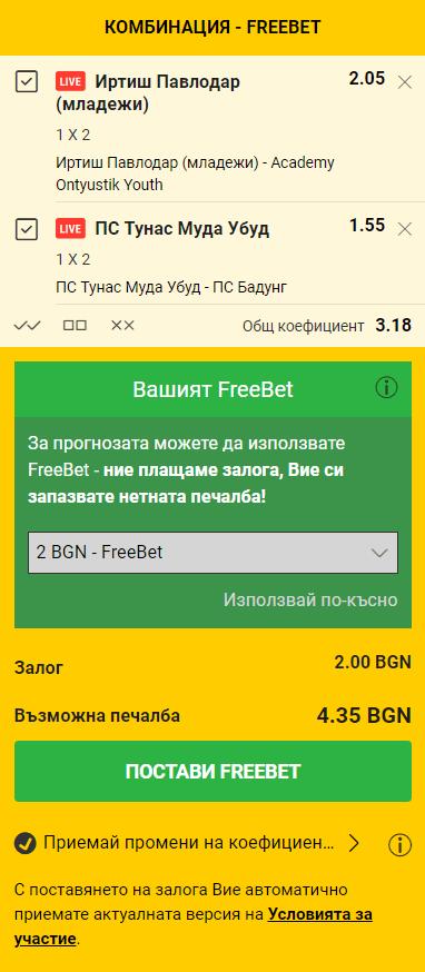 талон за залози с freebet - 2 лева