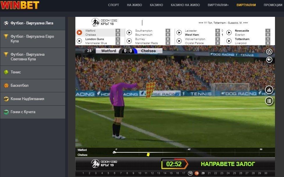 Виртуални спортове в winbet
