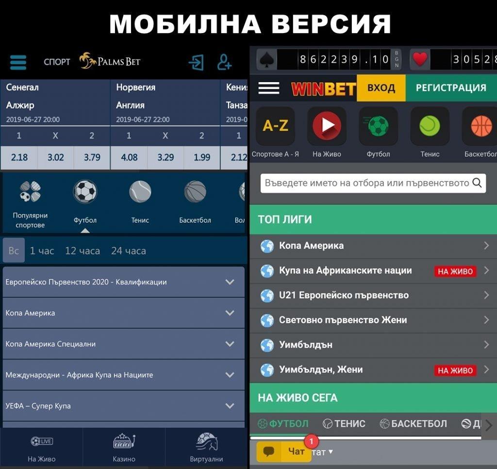 Мобилни версии на palms bet и winbet