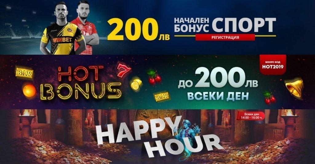 winbet казино бонуси