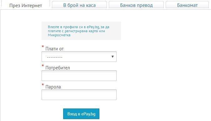 epay.bg депозит в палмс бет