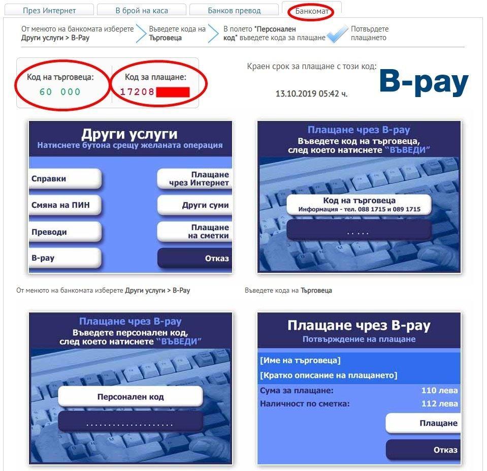 Депозит на банкомат чрез epay.bg