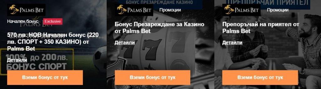 Бонуси при регистрация от Палмс бет