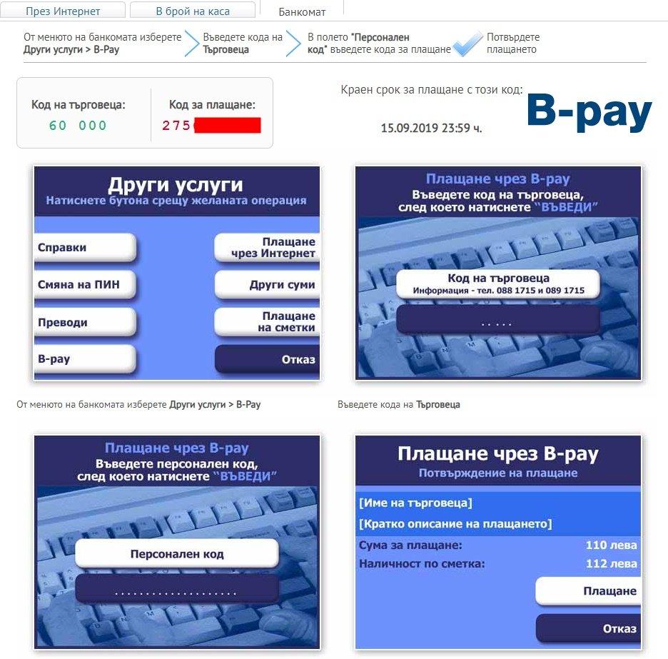депозит чрез банкомат в winbet