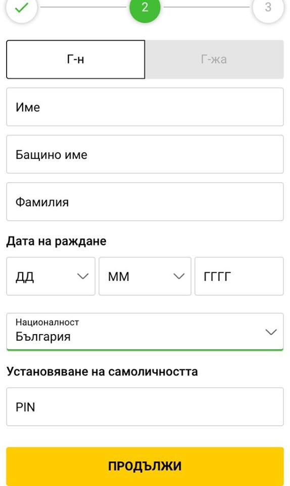 Как да се регистрирам в Bwin мобилна версия - лични данни