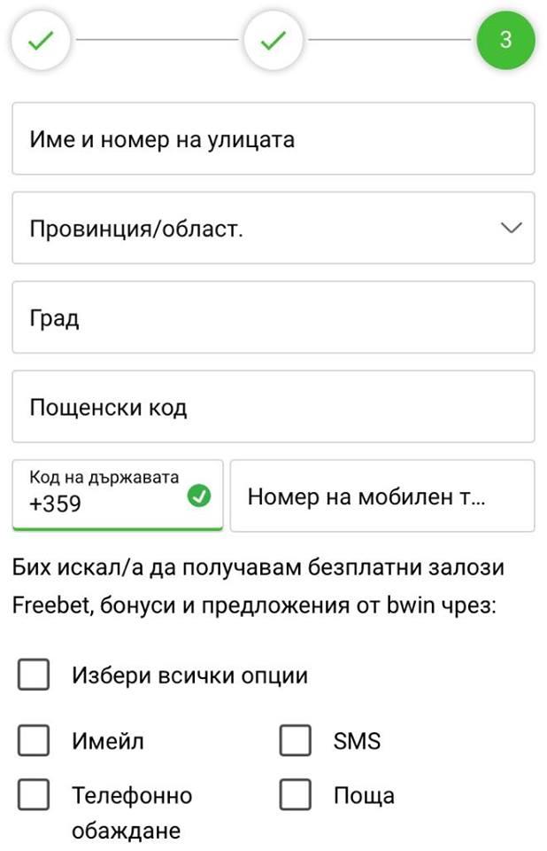 Регистрация в мобилна версия в БиУин - последна стъпка